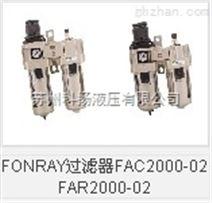 FONRAY过滤器FAC2000-02