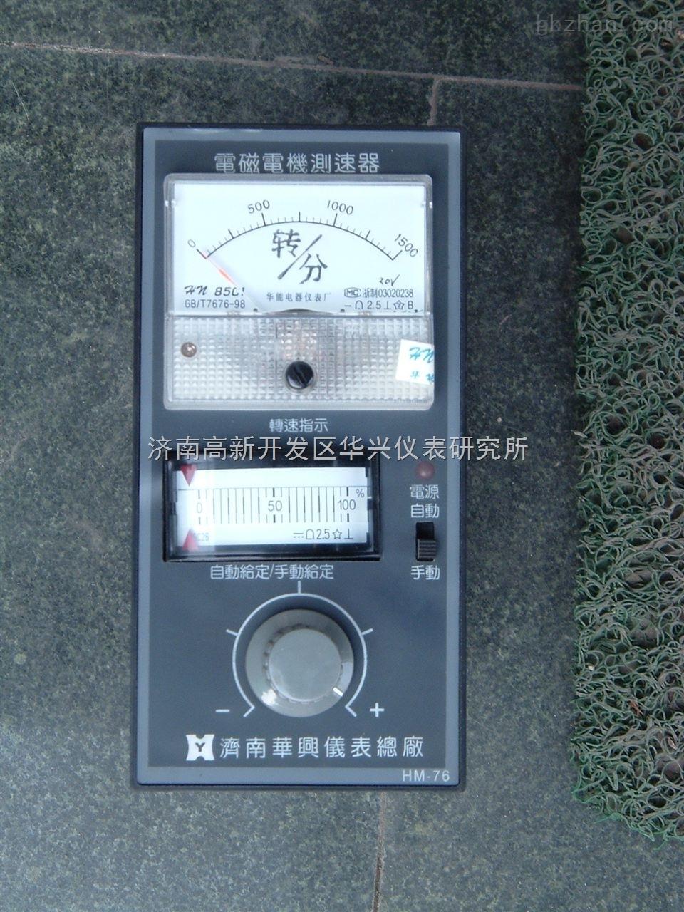 DK型电磁电机调速器