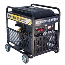 8KW柴油发电机YT9500E3