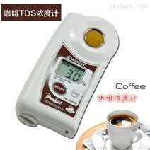 咖啡浓度计PAL-COFFEE(BRIX)咖啡TDS水溶物质测试仪 咖啡检测仪