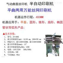 南通市圆面丝印机曲面滚印机平圆两用印刷机