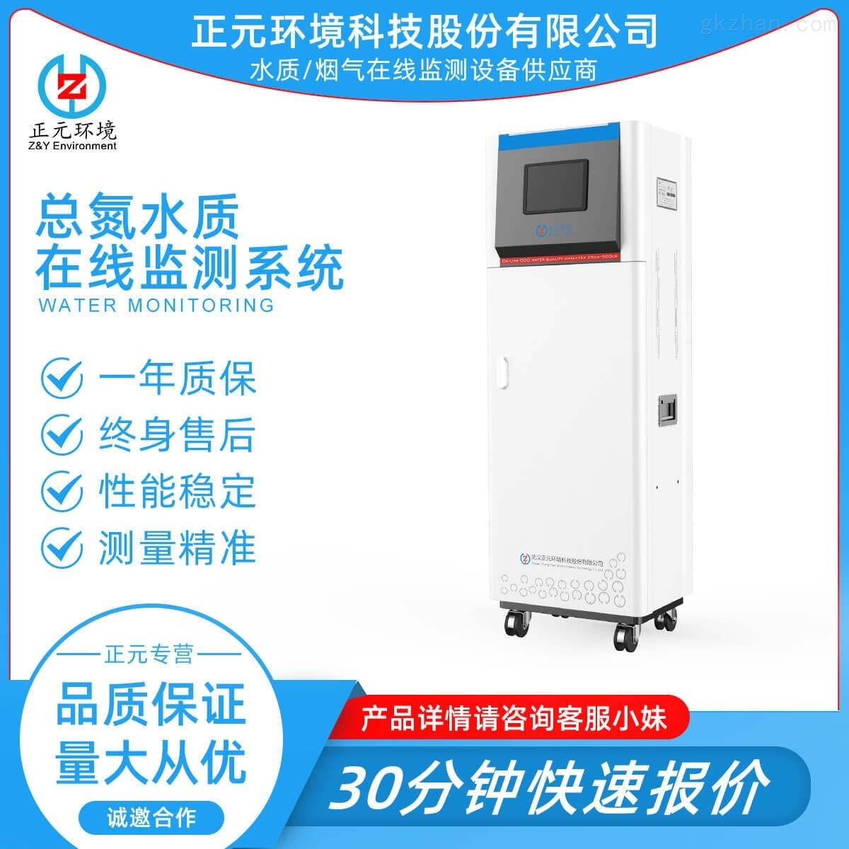 ZXcm-500-TN总氮在线分析仪