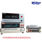 導電與防靜電體積表面電阻率測試儀