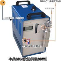 今典氢氧机-智能氢氧能源设备