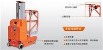 全电动铝合金高空作业平台 (单桅)