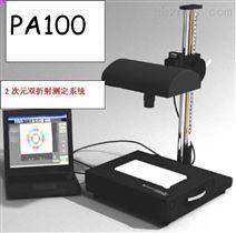 塑料定量应力检测仪
