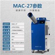 移动式工业冷气  工业空调