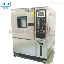 高低温恒定湿热试验机温度老化实验箱高温高湿老化箱循环环境