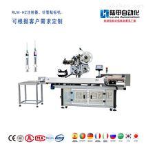RLM-HZ注射器、针管贴标机