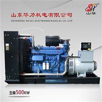 柴500KW玉柴油发电机组 厂家直销