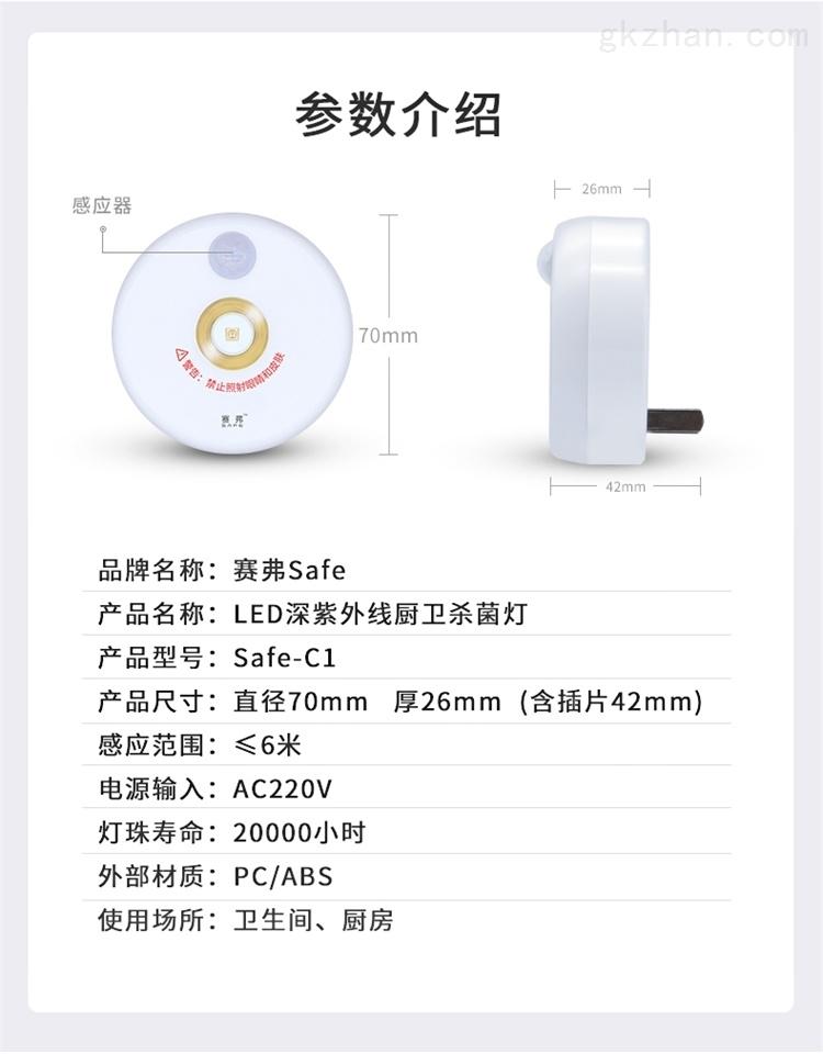 上海uvc light紫外线杀菌灯10秒杀毒杀菌