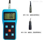 MTE-130A磁感应测厚仪