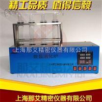 数显井式消化炉,样品消化炉,蛋白质消化炉