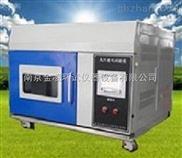 【金凌】氙灯耐气候试验箱-SN--66