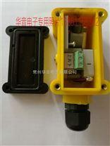 厂家直供磁翻板专用报警开关XQ/B發訊器