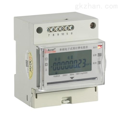 预付费电能计量表