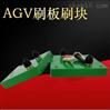 35AAGV自动充电刷板刷块AGV集电器