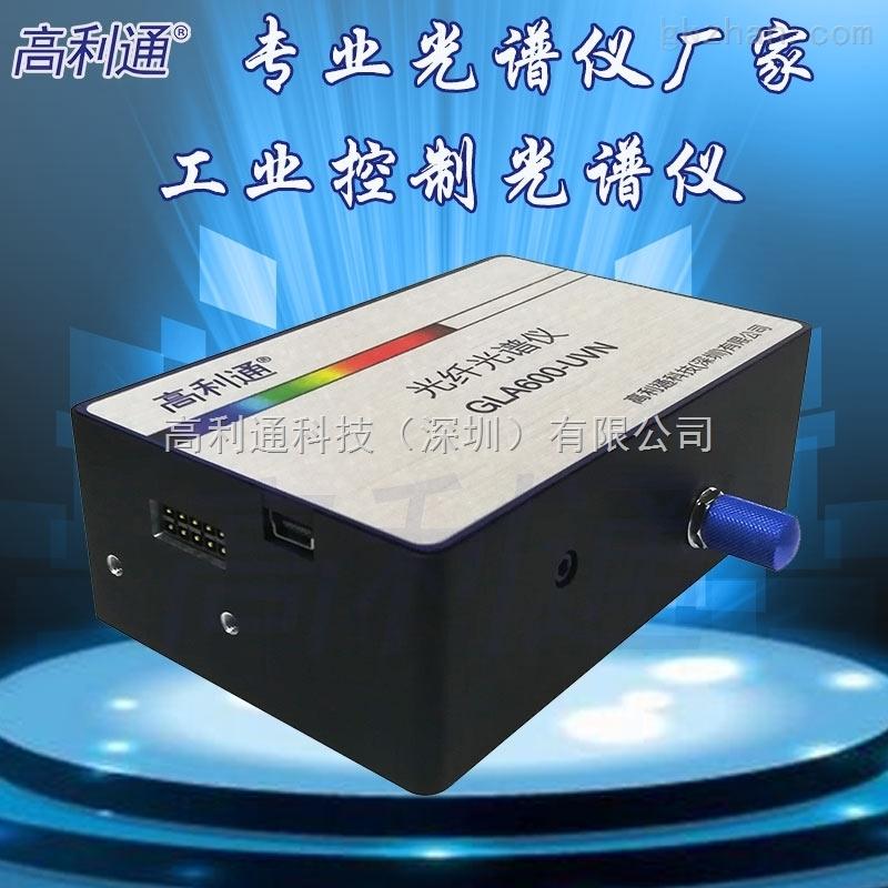 工业控制紫外光谱仪气体检测系统
