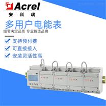 安科瑞导轨式以太网接口电能表