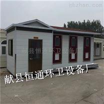 河北移动环保厕所沧州景区厕所恒通移动厕所