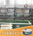茄汁沙丁魚罐頭生産線
