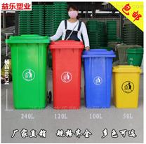 天門240升加厚戶外環衛塑料垃圾箱廠家