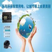 乐鸟南京分表计电厂家_环保用电系统厂家