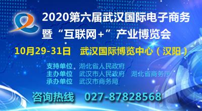 """2020第六屆武漢國際電子商務暨""""互聯網+""""産業博覽會"""