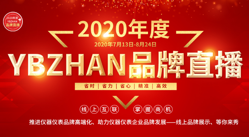 2020年度ybzhan品牌直播公益活动,品牌商火热报名中
