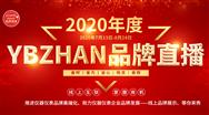 2020年度ybzhan品牌直播公益活動,品牌商火熱報名中