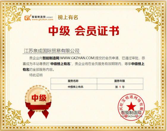 泉成国际入驻智能制造网中级榜上有名会员