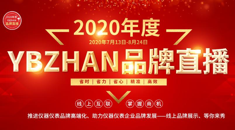 YBZHAN品牌直播之仪器品牌专场与您相约7月20日不见不散!