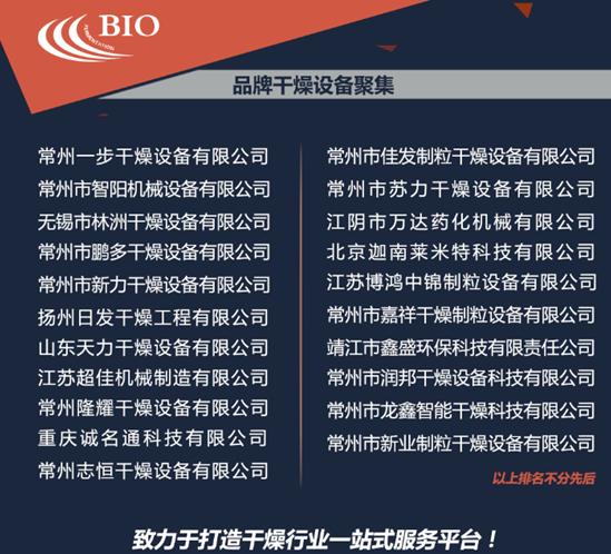 聚焦干燥品牌行业新时代 2020第8届上海生物发酵展开展倒计时