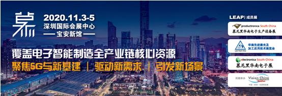 LEAP Expo 2020 | 通信电子产业迎5G浪潮,产业链协同共进呼声高涨