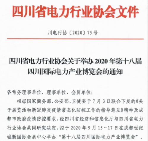 四川省电力行业协会关于举办2020年第十八届四川国际电力产业博览会的通知