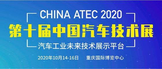 10月重庆先行,看第十届中国汽车技术展如何点燃汽车工业