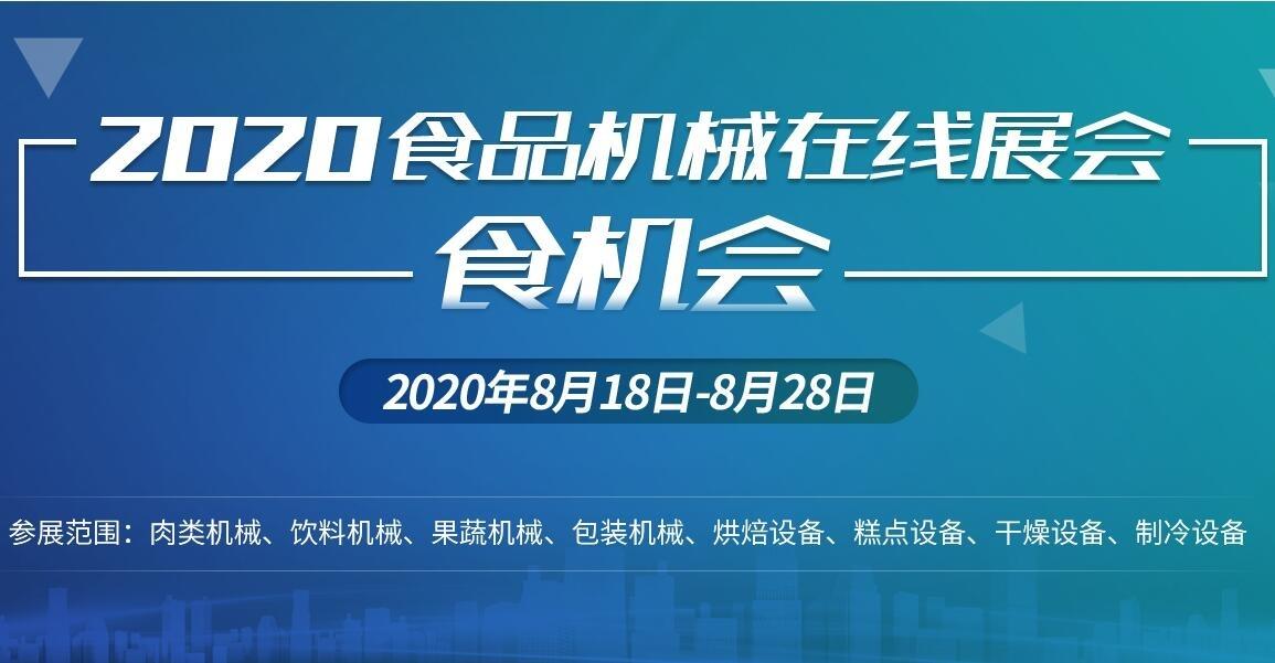 2020食品机械设备网在线展会8月18日正式开幕!