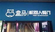 """直击""""最后一公里"""" 配送机器人市场小阳春来了!"""