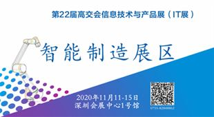 第二十二届中国国际高新技术成果交易会信息技术与产品展