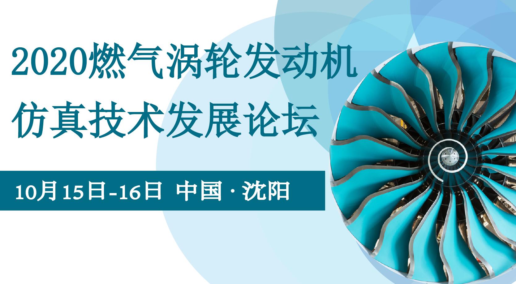 2020燃氣渦輪發動機仿真技術發展論壇