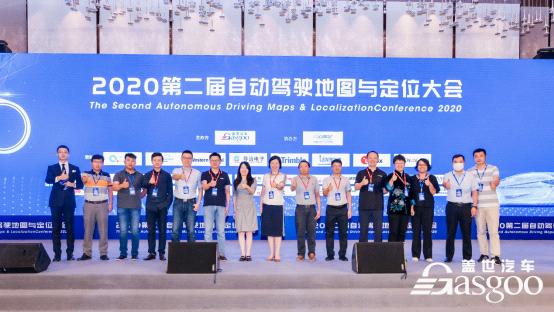 2020第二届自动驾驶地图与定位大会圆满落幕
