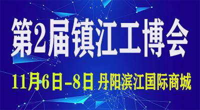 2020第2届镇江国际工业装备博览会