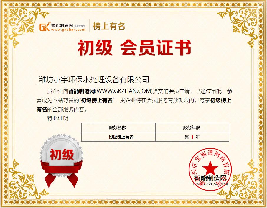 潍坊小宇入驻智能制造網初级榜上有名会员