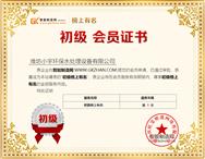 潍坊小宇入驻智能制造网初级榜上有名会员
