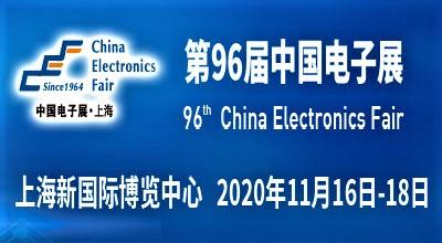 2020年第96届中国电子展