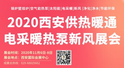 2020第19届中国西部·锅炉·供热·电采暖·空气能·空调制冷设备展览会