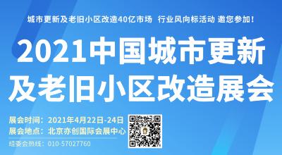 2021中国北京城市更新及老旧小区改造设施展览会
