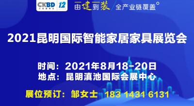 2021昆明國際智能家居家具展覽會