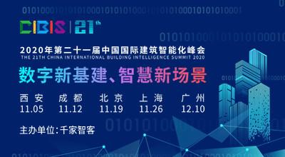 第21屆中國國際建筑智能化峰會