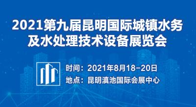 2021第九屆昆明國際城鎮水務及水處理技術設備展覽會